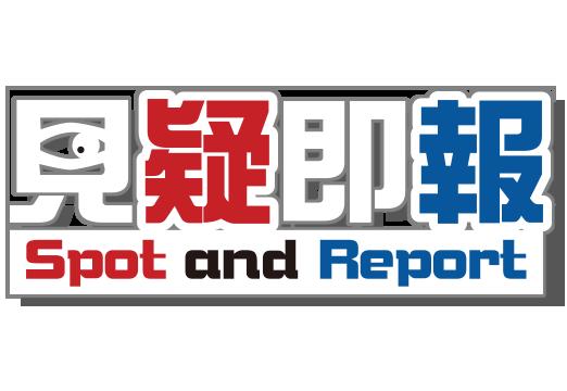 Report if suspicious.